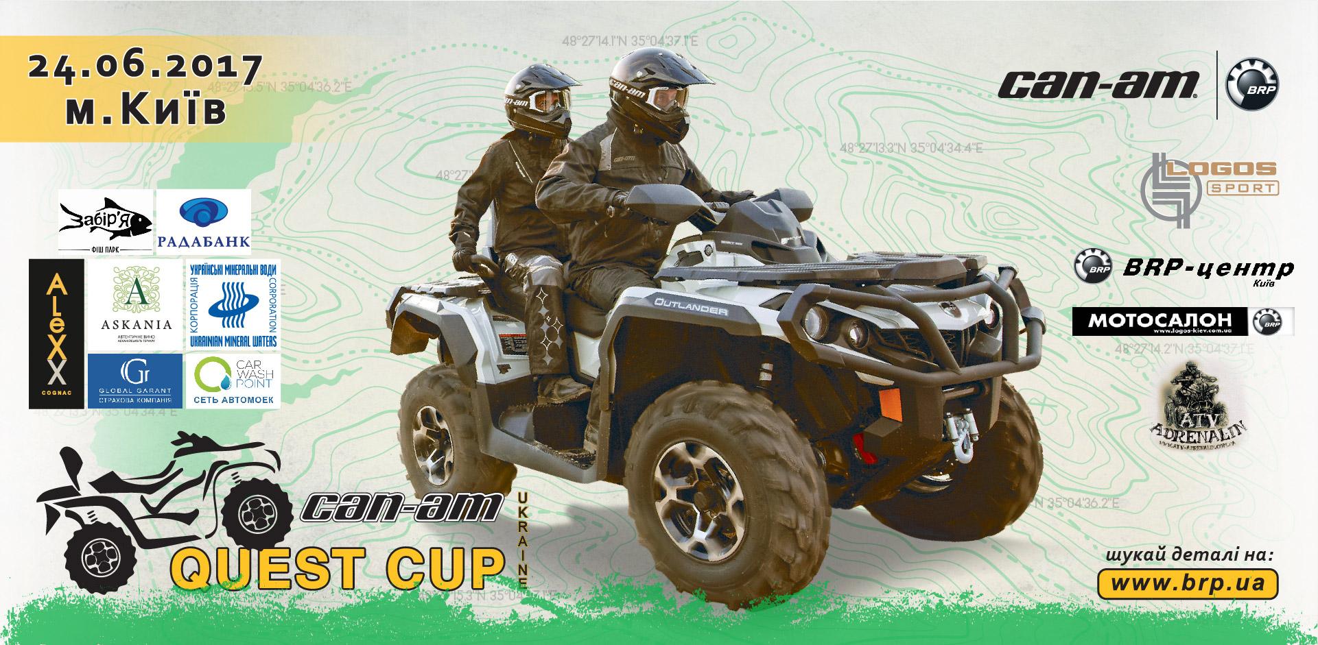 24/06. Третий  этап серии «CAN-AM QUEST CUP»! Киев.
