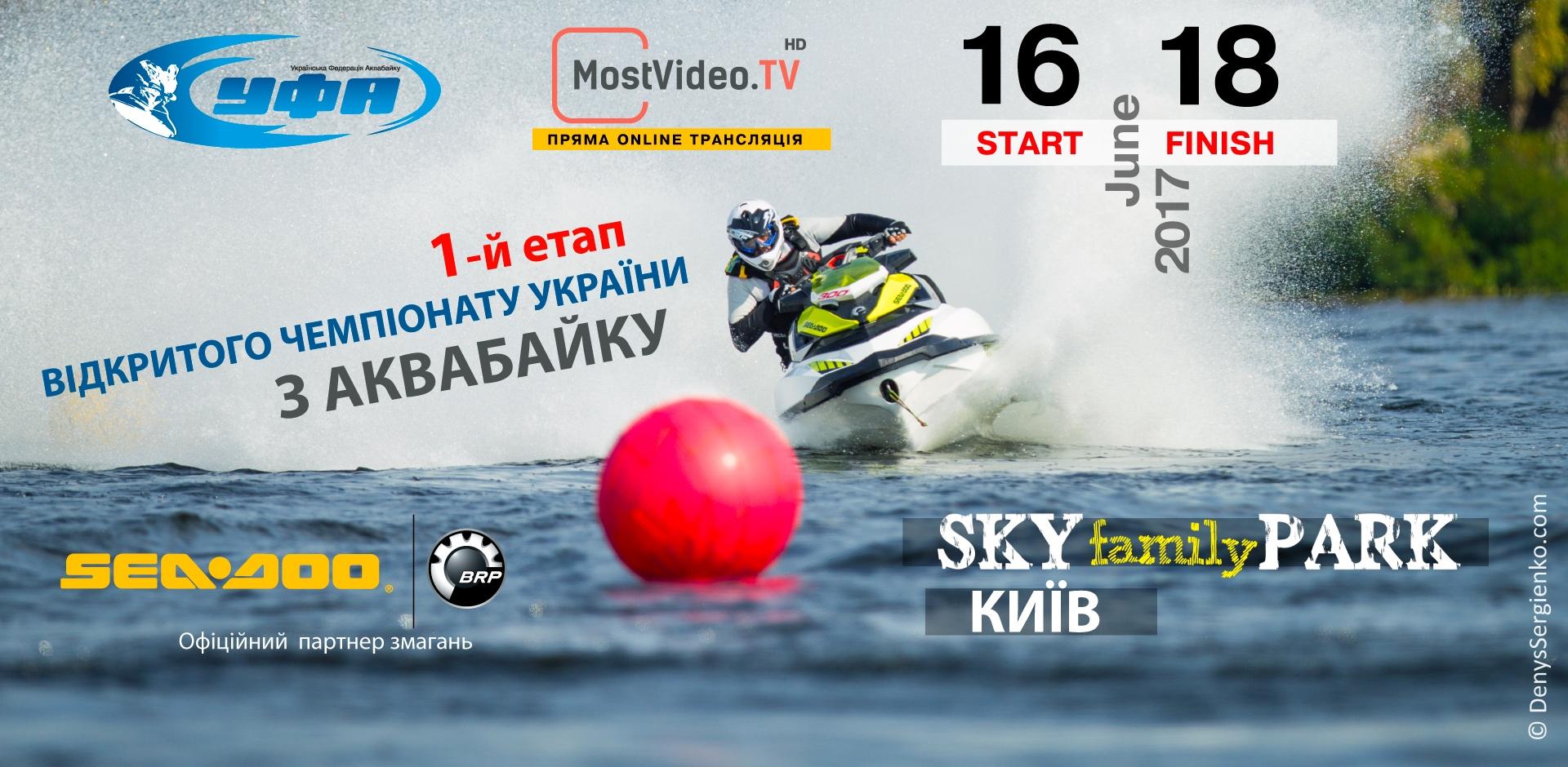 17-18 июня, 1-й этап чемпионата Украины по аквабайку!