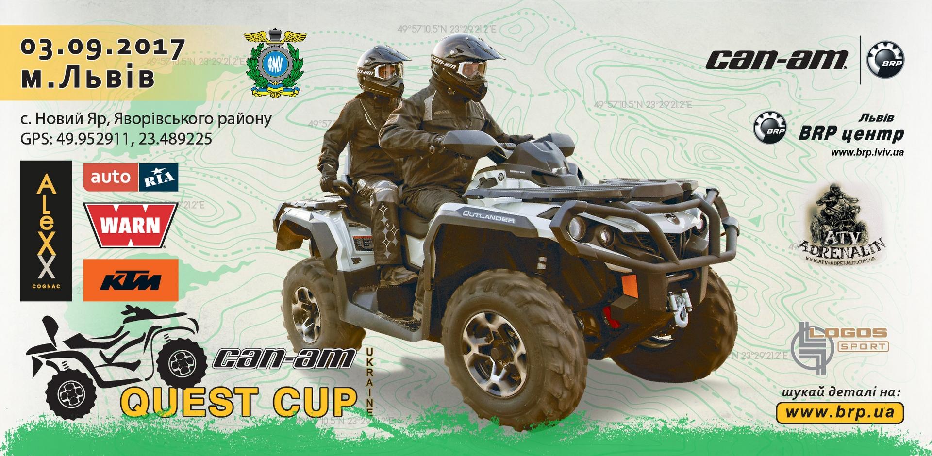 6-й этап серии «CAN-AM QUEST CUP»! Львов. 03.09.2017