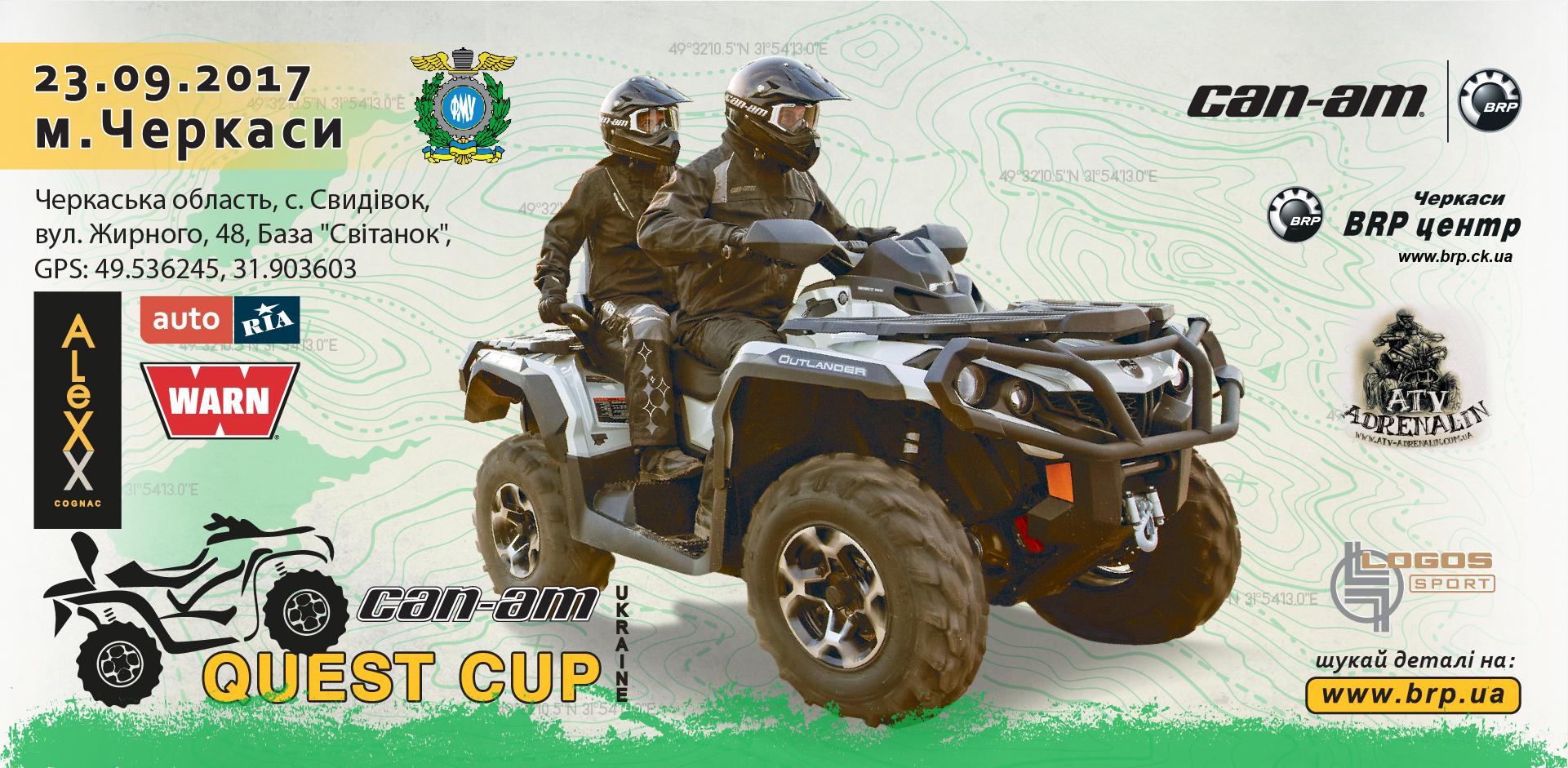 23/09. 7-й этап серии «CAN-AM QUEST CUP»! Черкассы.