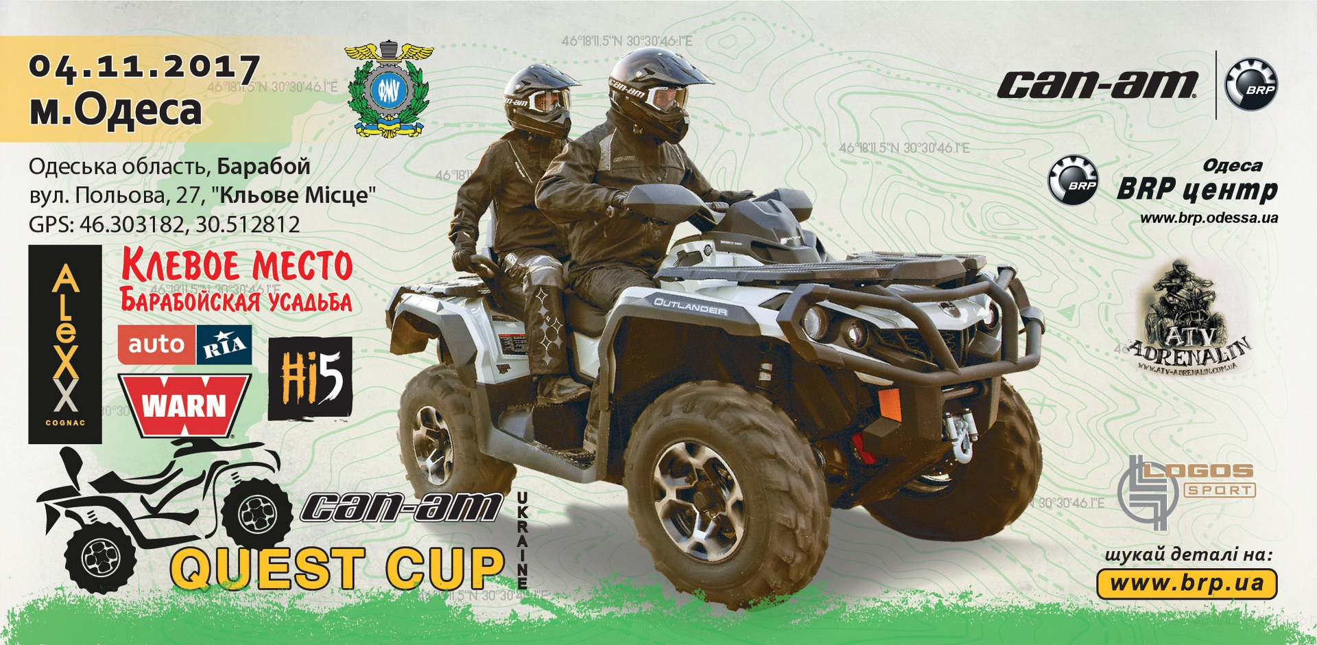 04/11 – 9-й этап серии «CAN-AM QUEST CUP»! Одесса.