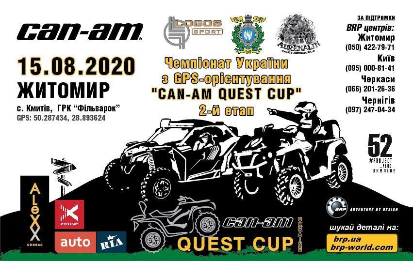Внимание! БРП-Центр Чернигов приглашает тебя на 2 этап Чемпионата Украины по GPS-ориентированию «CAN-AM QUEST CUP».